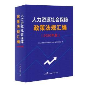 人力资源社会保障政策法规汇编(2020年版)