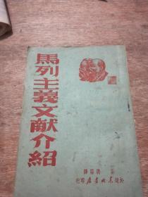 著名版本目录学家顾廷龙签印藏书批校1949年版