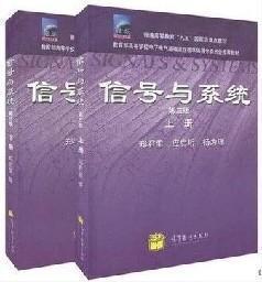 正版信号与系统郑君里 第三版上下册 高等教育 2本