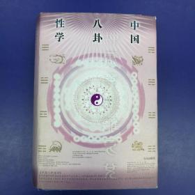 中国八卦性学(中国八卦医学丛书)