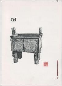 【《后母戊鼎》(印样),北京印钞有限公司·钢版雕刻大师刘大东作品】,30×21.5cm,少见,珍贵!