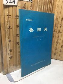 鲁四凤-现代戏曲剧本(根据曹禺《雷雨》改编)作者签赠本