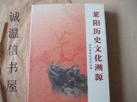 莱阳历史文化