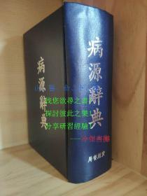 实拍现货《病源辞典》精装一厚册     1170页(正文1121页,附属页50页)
