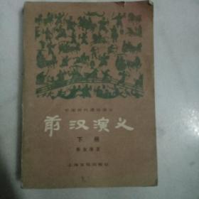 中国历代通俗演义:前汉演义(下册)