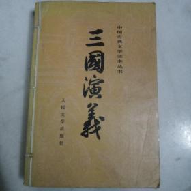 中国古典文学读本丛书:三国演义(下册)