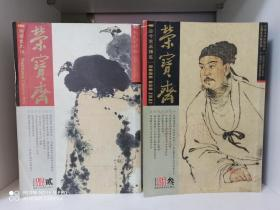 《荣宝斋》杂志(2本)