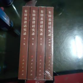 朱镕基讲话实录-第一二三四卷