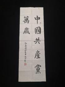 有款 手书书法真迹:张伟华《中国共产党万岁》 楷书