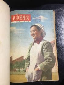 新中国妇女1955全年1-12,
