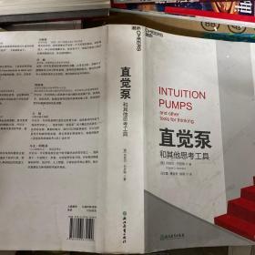 直觉泵和其他思考工具(陈嘉映、汪丁丁、万维钢诚意推荐!)