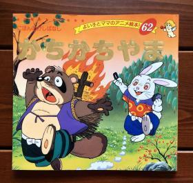 喀嚓喀嚓山/山狸与兔子 日文版 金色启蒙62