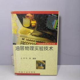 中国油藏管理技术手册:油层物理实验技术
