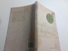古中国的爱情与战争:《诗经》的回响