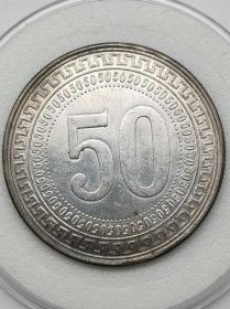 低价秒杀老银元 极美原光币贵州省造半圆银币