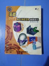 实战Pro/ENGINEER曲面设计(适用2001版)
