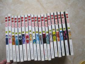 幽游白书 (全19册)