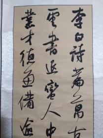 XSG白鹤书法作品(条幅)