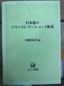 日本语のアスペクト・テンス・ムード体系 标准语研究を超えて