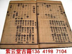 【清】像棋谱(6)#4954