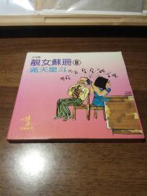 港版漫画 靓女苏珊8 满天星斗