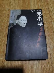 我的父亲邓小平,文革岁月