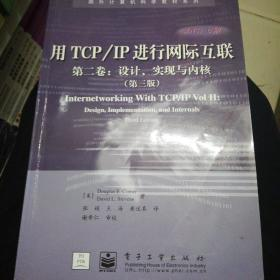 用TCP/IP进行网际互联第二卷:设计、实现与内核(第三版)