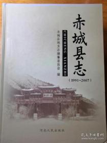 赤城县志(1991-2007)【正版全新】