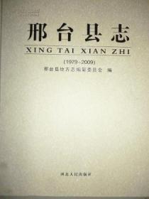 邢台县志(1979-2009)【正版全新】