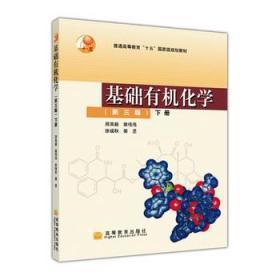 二手正版 基础有机化学 第三版 第3版 下册 邢其毅 高等教育出版