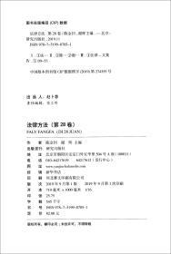 法律方法(第28卷)