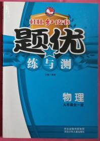 桂壮红皮书题优练与测物理九年级全一册