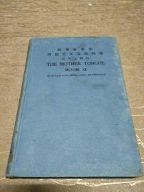 教育部审定增广英文法教科书 附华文释义 第二册