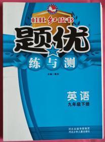 桂壮红皮书题优练与测英语九年级下册
