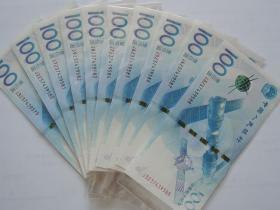 航天纪念钞(10张连号)