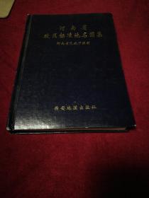 河南省政区标准地名图集