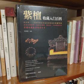 紫檀收藏入门百科