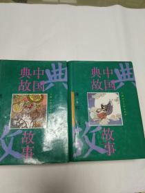 中国典故故事 连环画(上下册全)32开精装加厚本,两册共2365页
