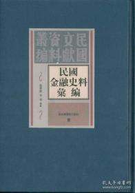 民国金融史料汇编(全二八〇册)