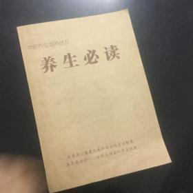 正版现货 养生必读 中医养生调养丛书