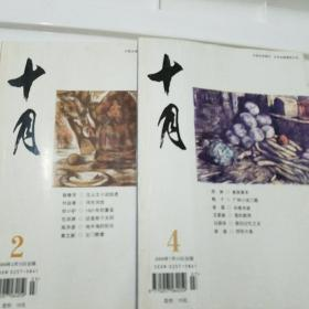 十月大型文学期刊2009年2  4期二本合售