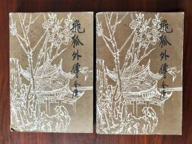 绝版金庸老武侠:飞狐外传(含雪山飞狐),上下册全,鹭江出版社1985年1版1印,32开942页