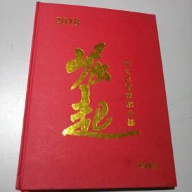四川红军赛鸽公棚崛起 2018年