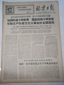 文革报纸北京日报1968年2月25日(4开四版)贫下中农们积极投入春耕战斗。