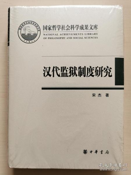 汉代监狱制度研究:.