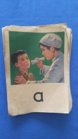 70年代 拼音卡片(70.80 年代,38张:26.5x19cm)请看好下单
