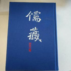 儒藏 : 精华篇 . 一九五册 : 子部儒学类