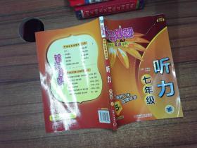 锦囊妙解中学生英语系列:听力(7年级)