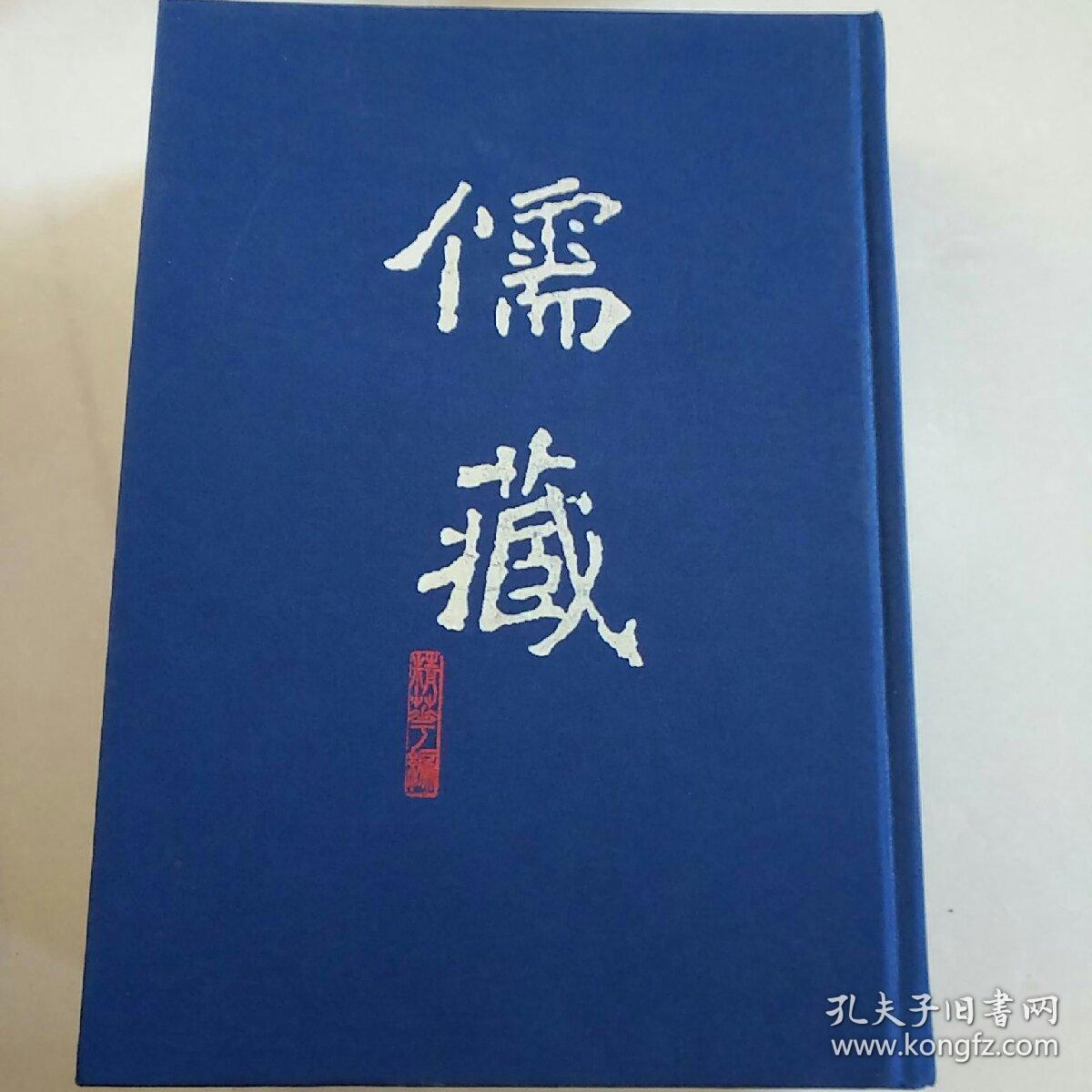儒藏 : 精华编 . 二六一册 : 集部