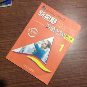 新视野英语教程 第三版 听说教程1